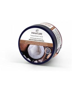 """Натуральный скраб для тела """"Масло кокоса и ваниль"""" от Innature (Иннатуре)"""