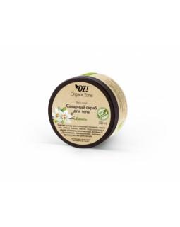 """Сахарный скраб для тела""""Ваниль"""" от OZ! OrganicZone (Органик Зон)"""
