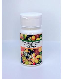 Пудра для умывания с фруктовыми энзимами, банка 60 г Микролиз