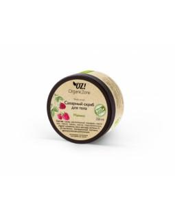"""Сахарный скраб для тела""""Малина"""" от OZ! OrganicZone (Органик Зон)"""
